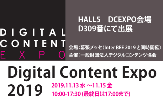 DCEXPO2019_annai.png